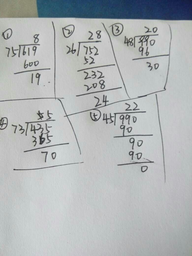 990除以48竖式并且验算
