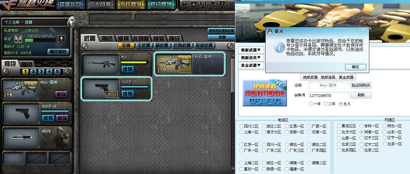 穿越火线玩家相册游戏   截图   cf装备   牛b   图片   最高清图片