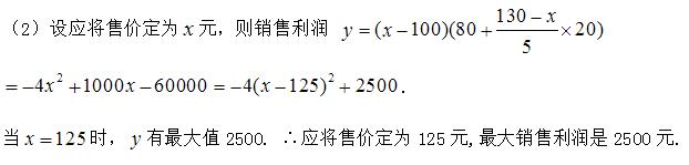 二次函数涨降价问题