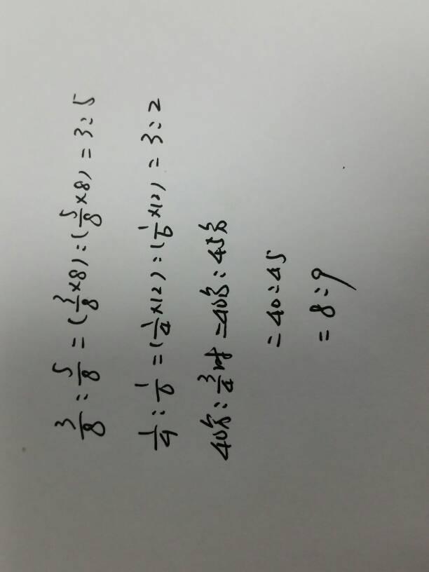 5/8 1/3化简等于多少