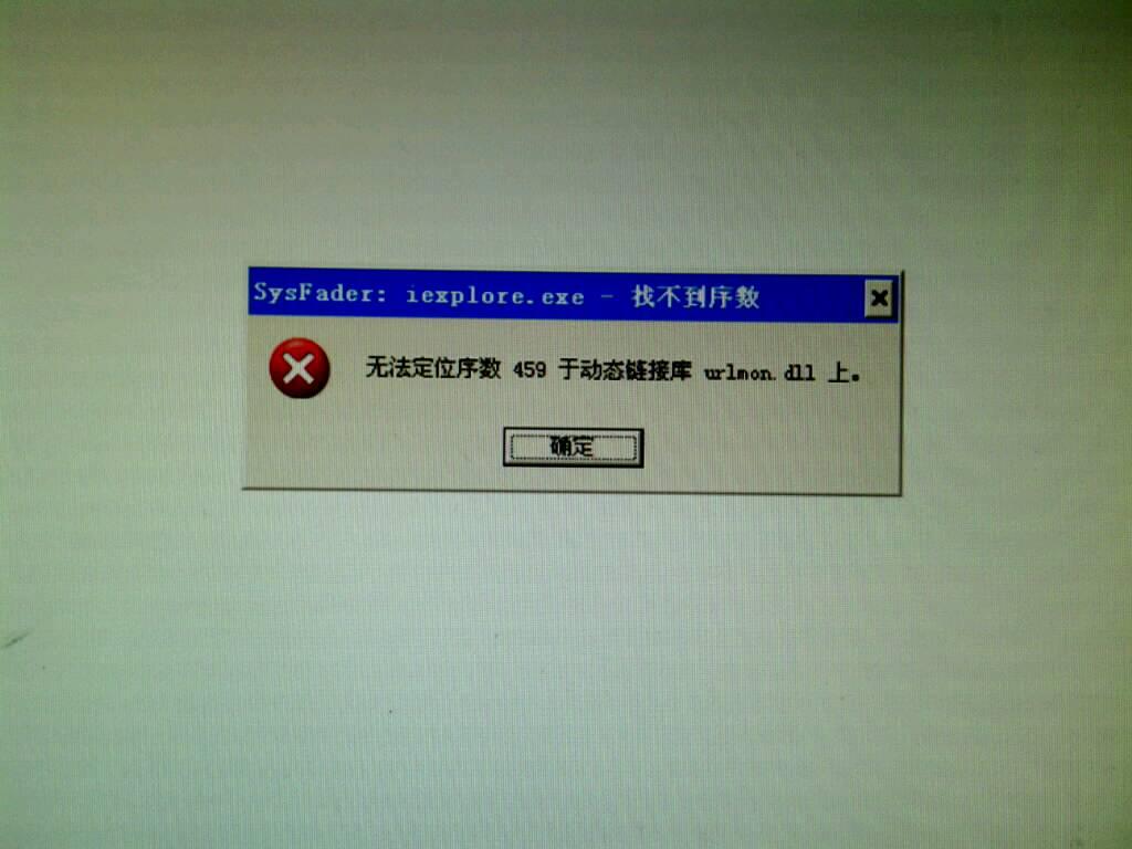 电脑刚才死机我拔掉电源重启后,我打开软件显示无法定位序数459
