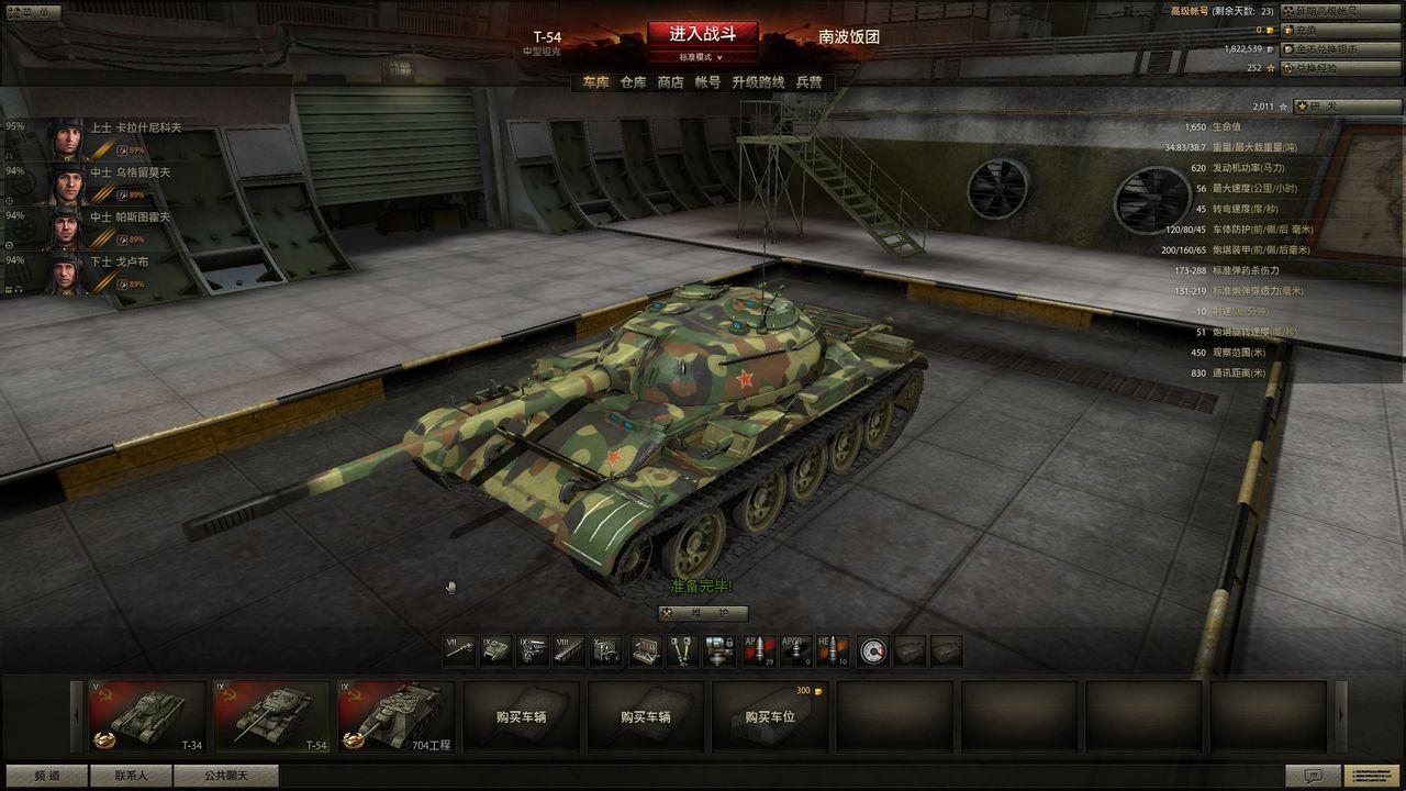 坦克世界 t54图片