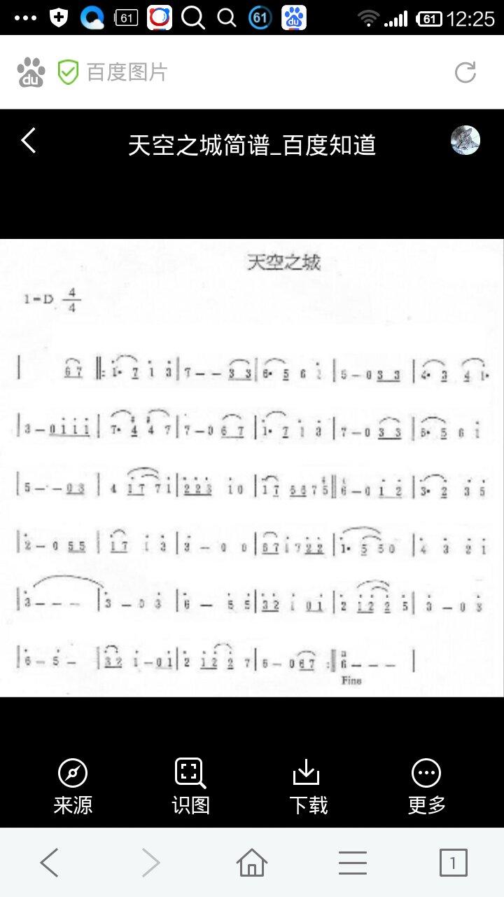 天空之城电电子琴简谱怎么看?图片