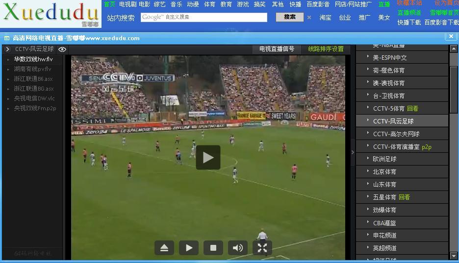 现在最好的足球比赛直播是什么网站啊