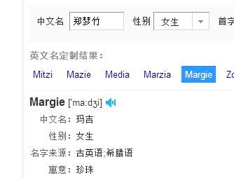 郑梦竹的英文名,女生