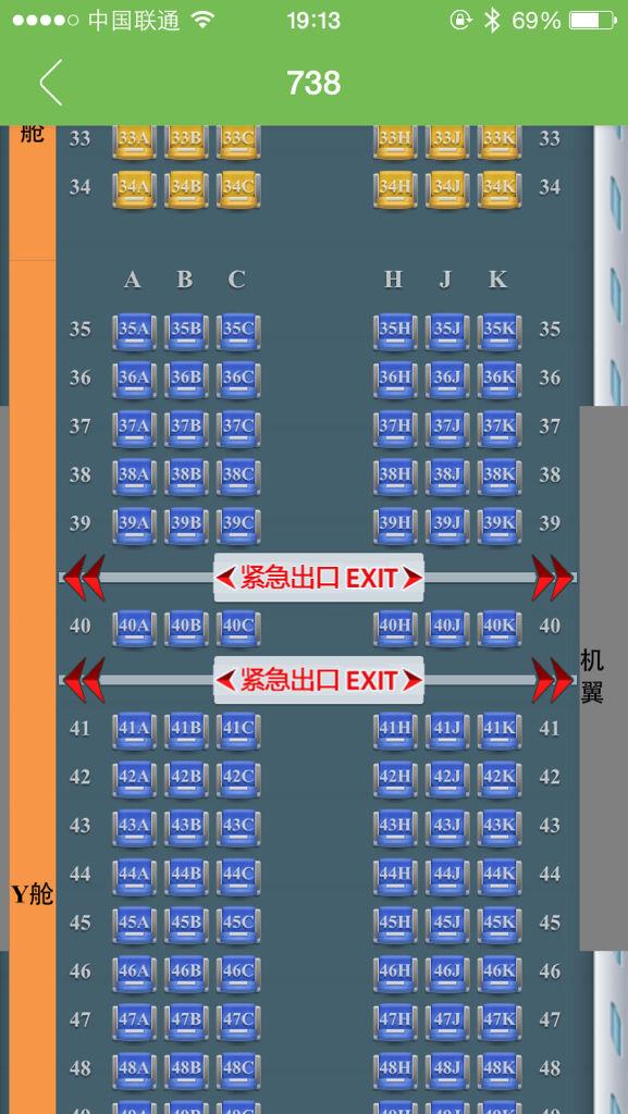 南航波音738客机39k的座位是在机翼前吗?图片