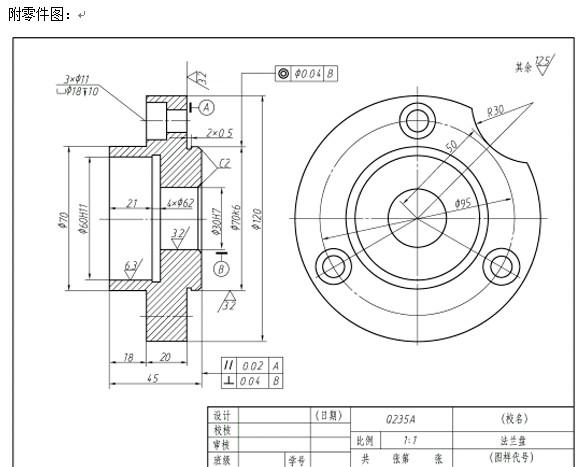 机械工程控制基础练习题c图片