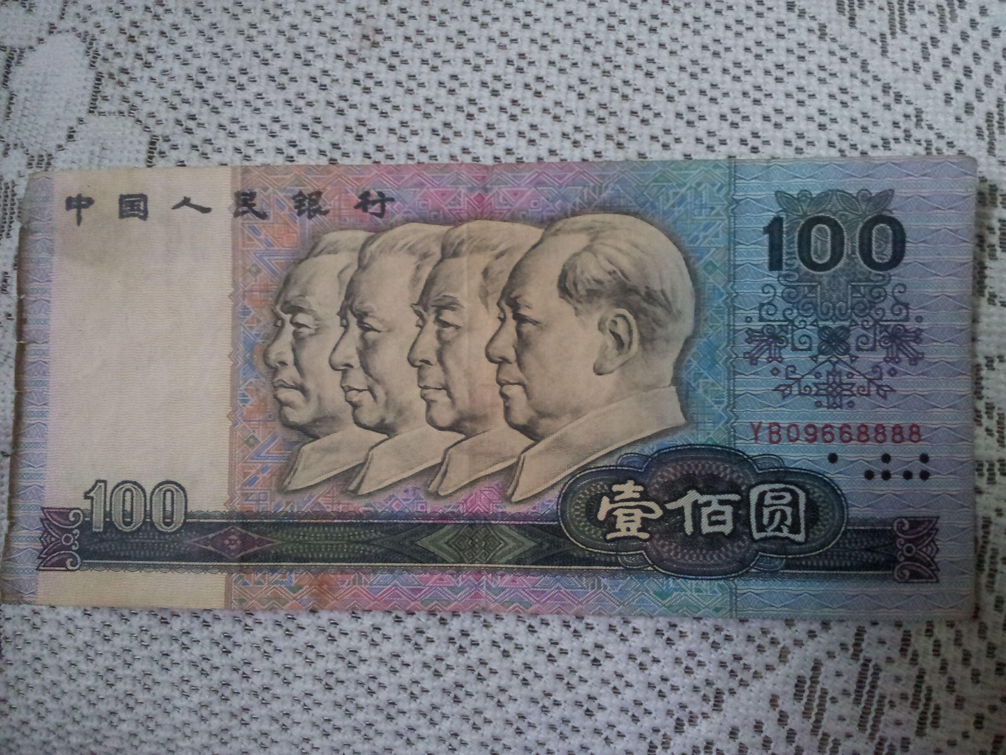 人民币�ya`��a���-�_请大家帮看一下,这张人民币算错版人民币么?有收藏价值么