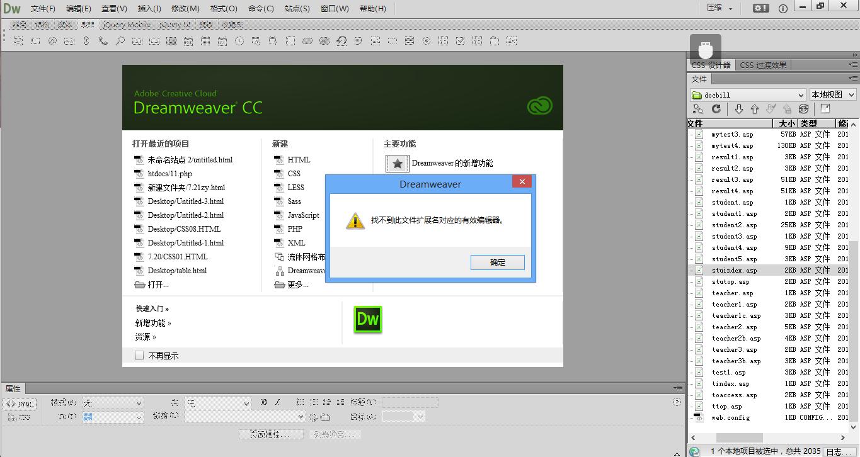 图片 win7显示文件扩展名.asp文件提示找不到此文件扩展名.文件夹类图片