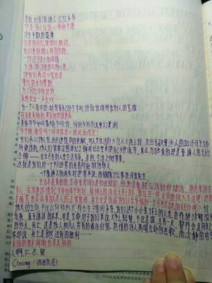 平凡的世界读书笔记20000字图片