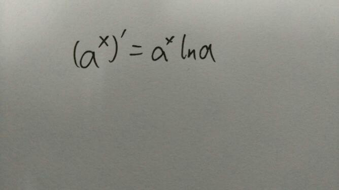 ln(a/b)的导数