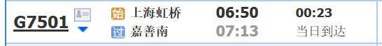 西塘古镇到上海怎么走