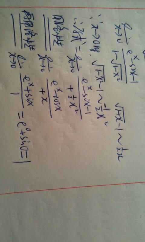 泰勒公式 lime∧xsinx