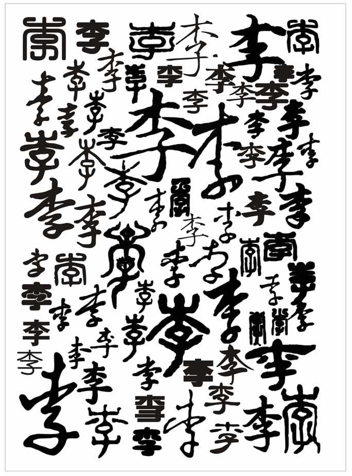 李字的写法图片
