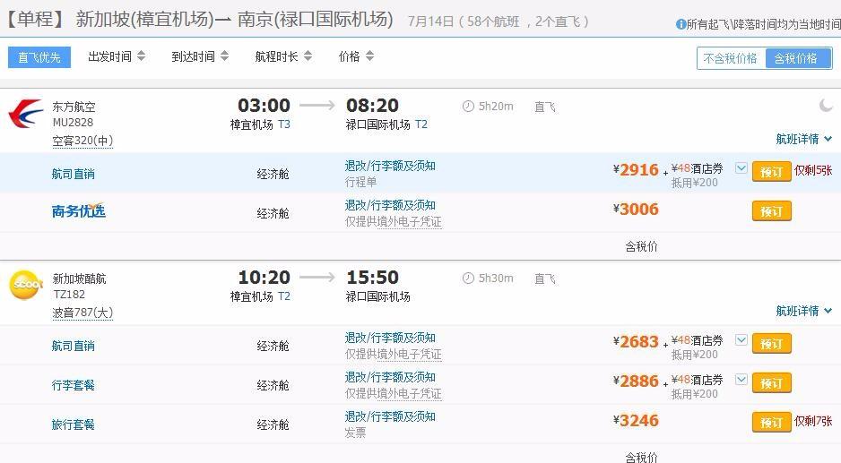 新加坡飞南京