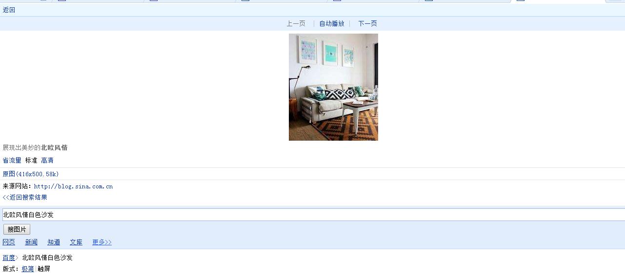 用百度图片搜索图片总是跳到另一个界面图片