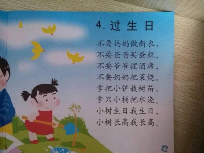 中班语言教案《过生日》怎么写呀?图片