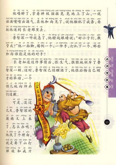 水浒传的故事名称_水浒传故事的图书信息