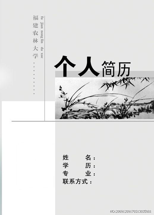 谁可以帮我把简历封面的一些文字处理图片