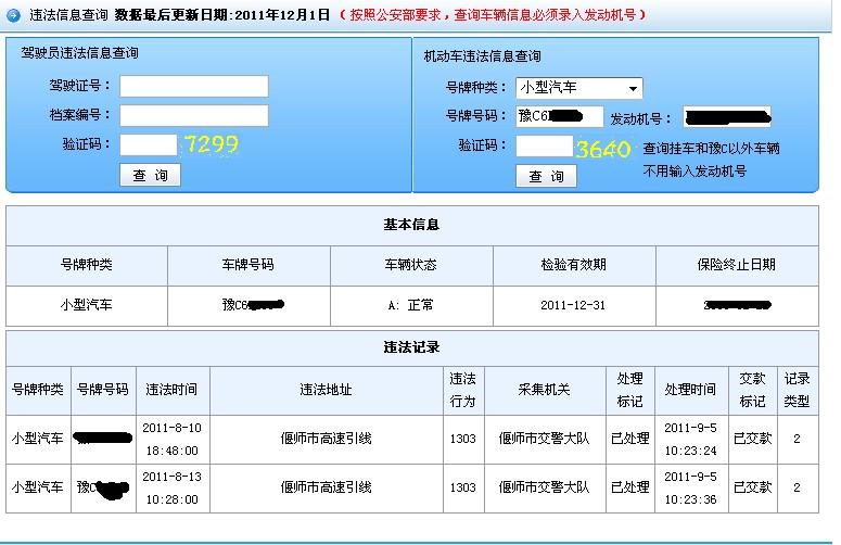 洛阳机动车违章查询的网站是哪个 不要车管所网站 不能查 高清图片