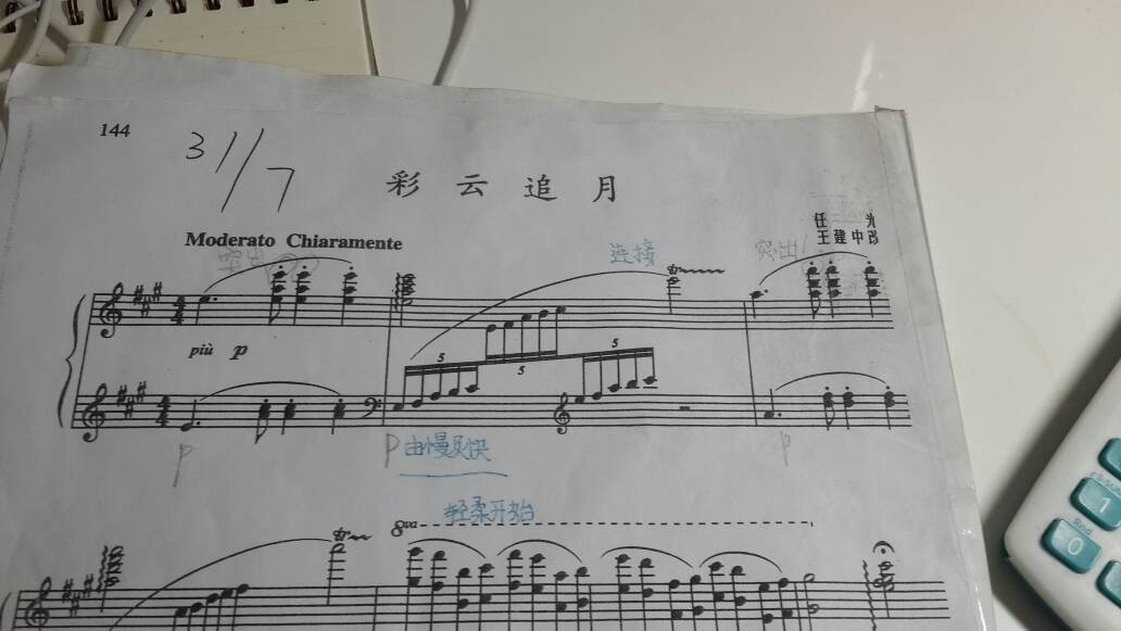 [钢琴曲彩云追月]这小节的左手该如何弹啊?图片