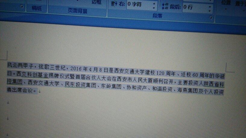 2007word文档如何去掉文字底纹?图片
