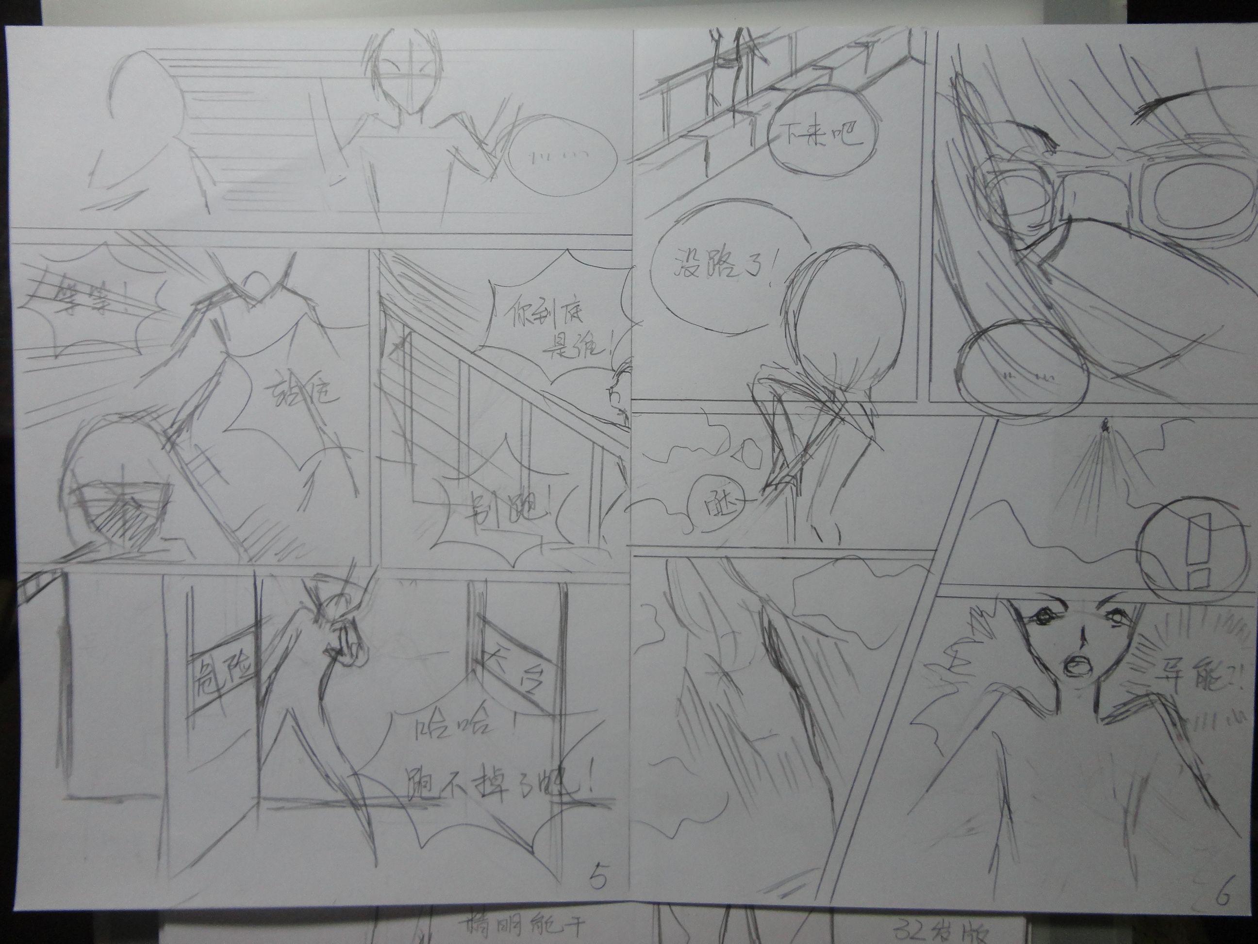 急求一些震撼的漫画分镜或手绘之类的,要参加学校活动图片