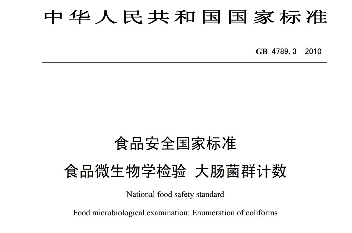 为什么大肠菌群要进行复发酵