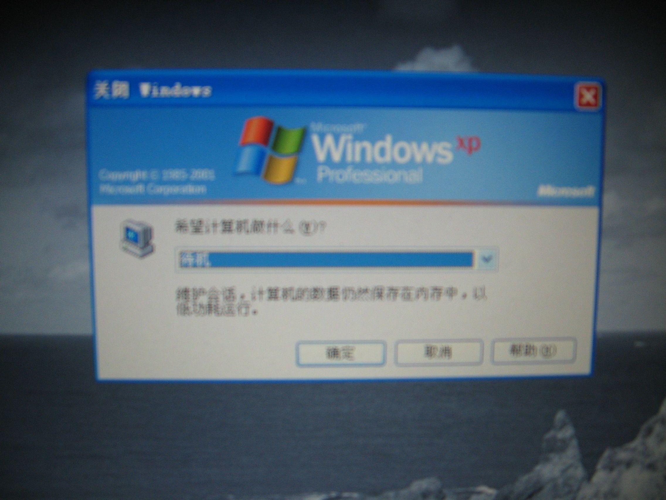 xp系统关机的时候程序无响应,要返回windows并检查程序状态,这是怎么