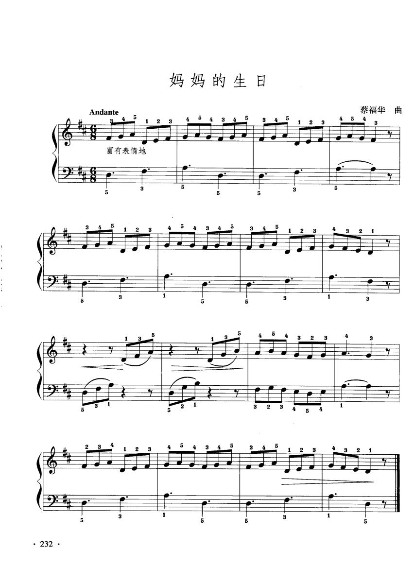 幼儿 钢琴 五线谱图片