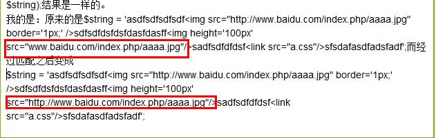 ios 正则获取img标签 老铁SEO-《移动站点对百度友好全解》