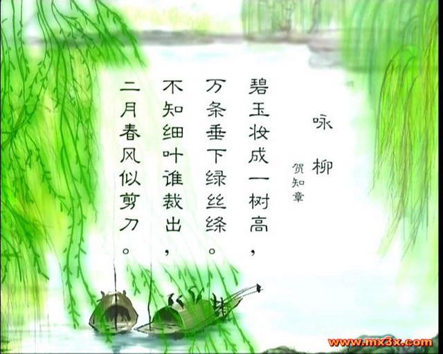描写春天的古诗加上图画图片