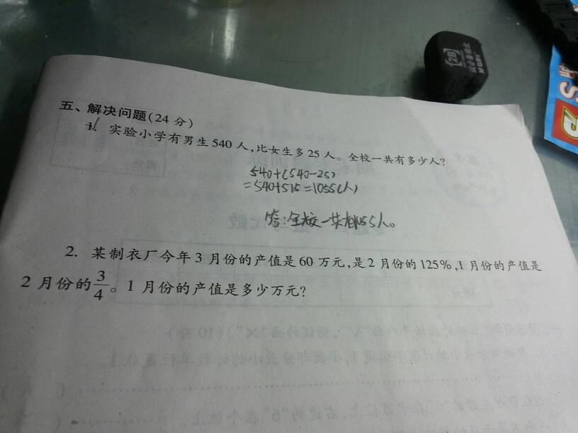 2011版河北教育数学 六年级下册49页数学思考怎么写图片