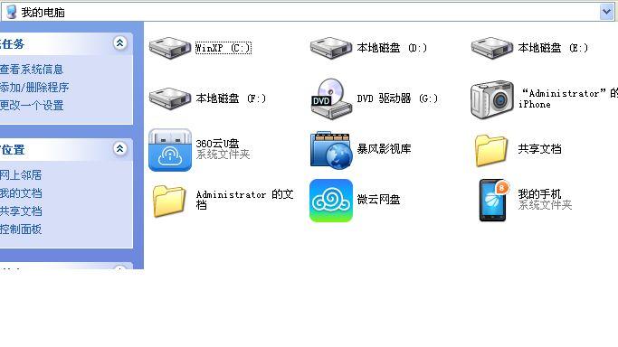 苹果5s无法连接电脑_苹果5s怎么连接电脑并且用电脑网络下载软件