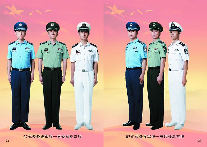 07式预备役军服 男短袖夏常服 我军新旧预备役军服标志服饰图片