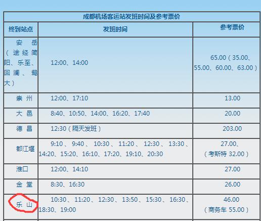 双流国际机场到乐山