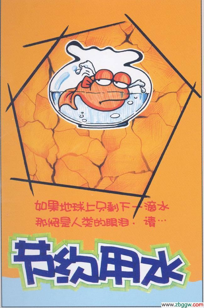 水能给我找几张关于节约用水的pop海报!图片