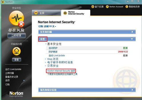 诺顿杀毒软件怎么关闭?