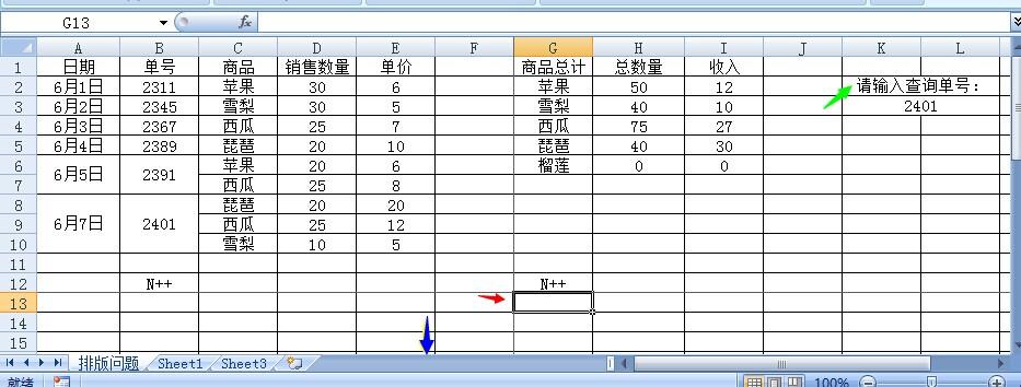怎样整合和重新排版excel表格中的数据?图片
