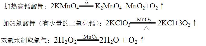 初三上册化学制取氧气的文字表达式与化学符号图片