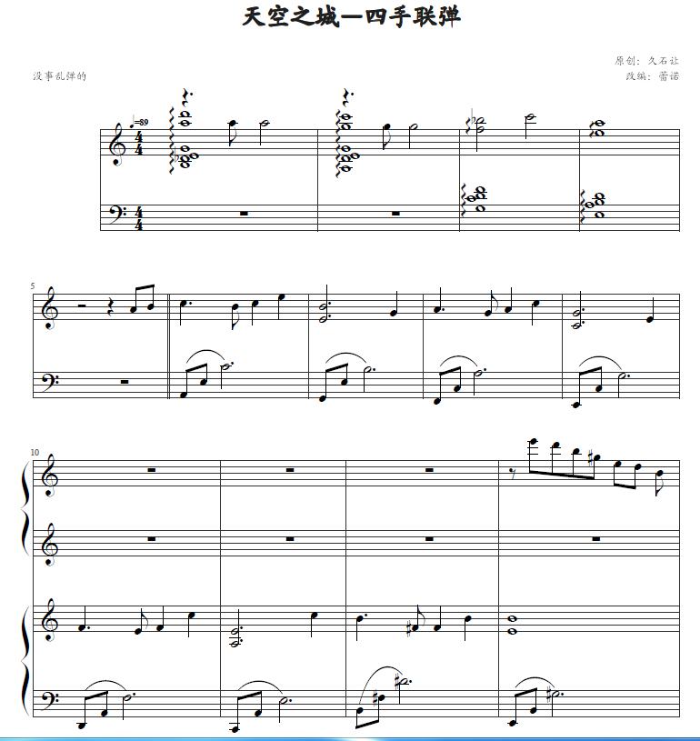 求天空之城四手联弹钢琴谱(高难度)在今明两天内!图片