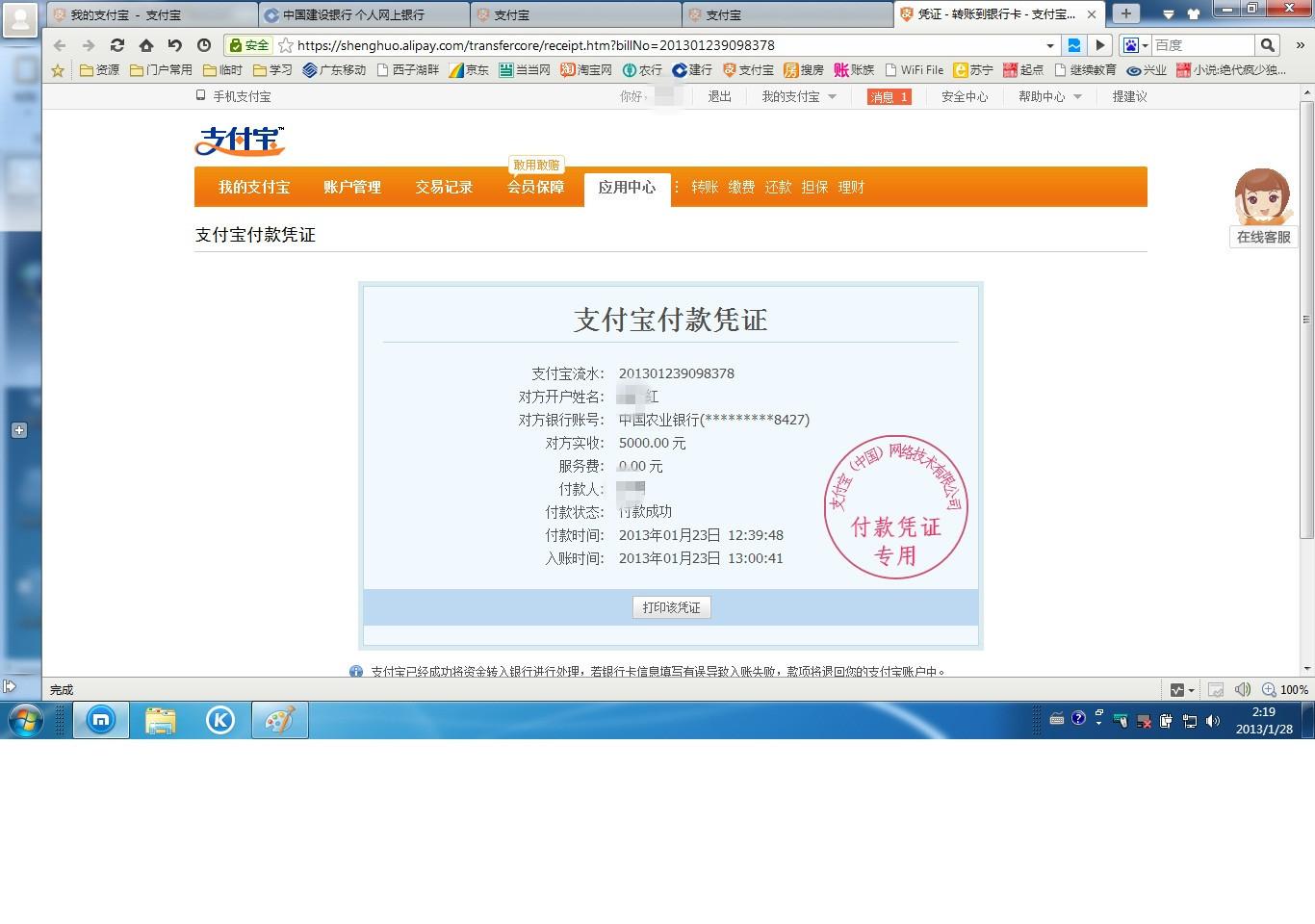 伪造银行转账截图_... 转账截图伪造支付宝转账截图