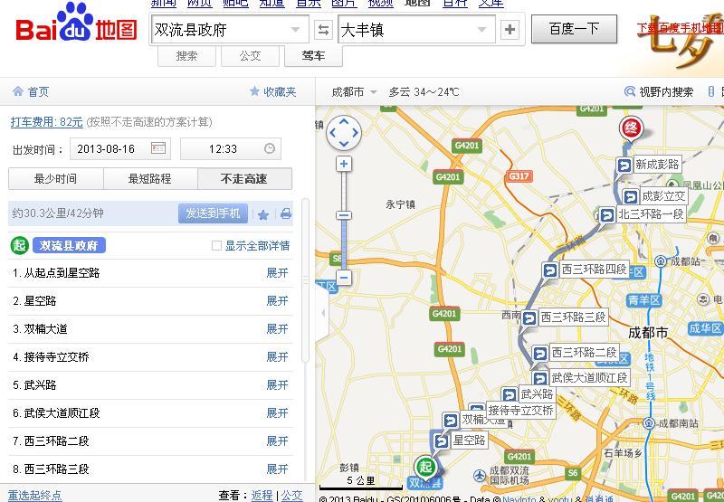 从双流到新都大丰镇骑自行车的路线图片