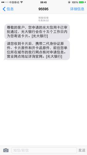 短信 特邀_ 短信_恶意透支