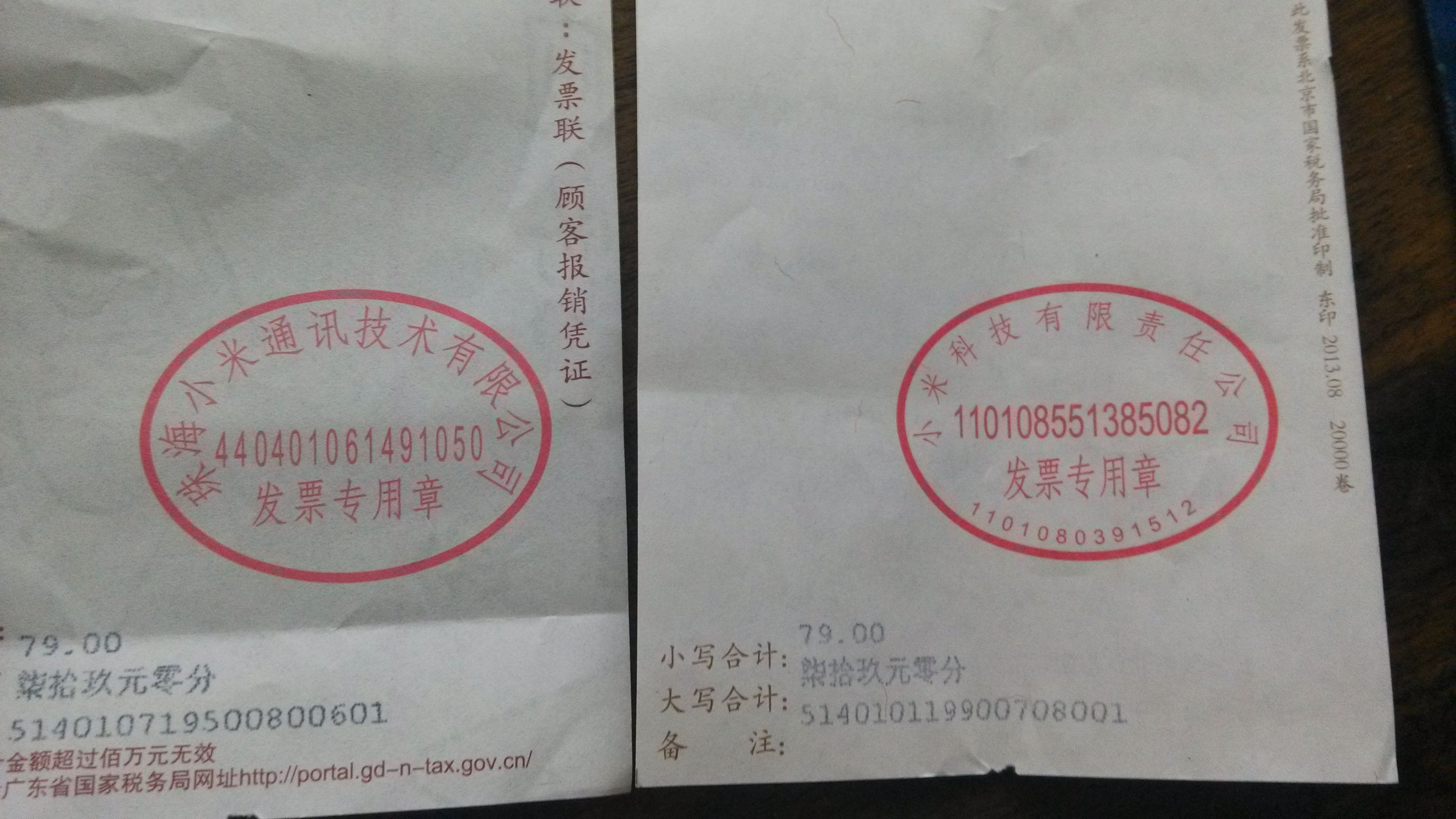 官网抢购小米3发票专用章上盖的小米科技有限责任公司;