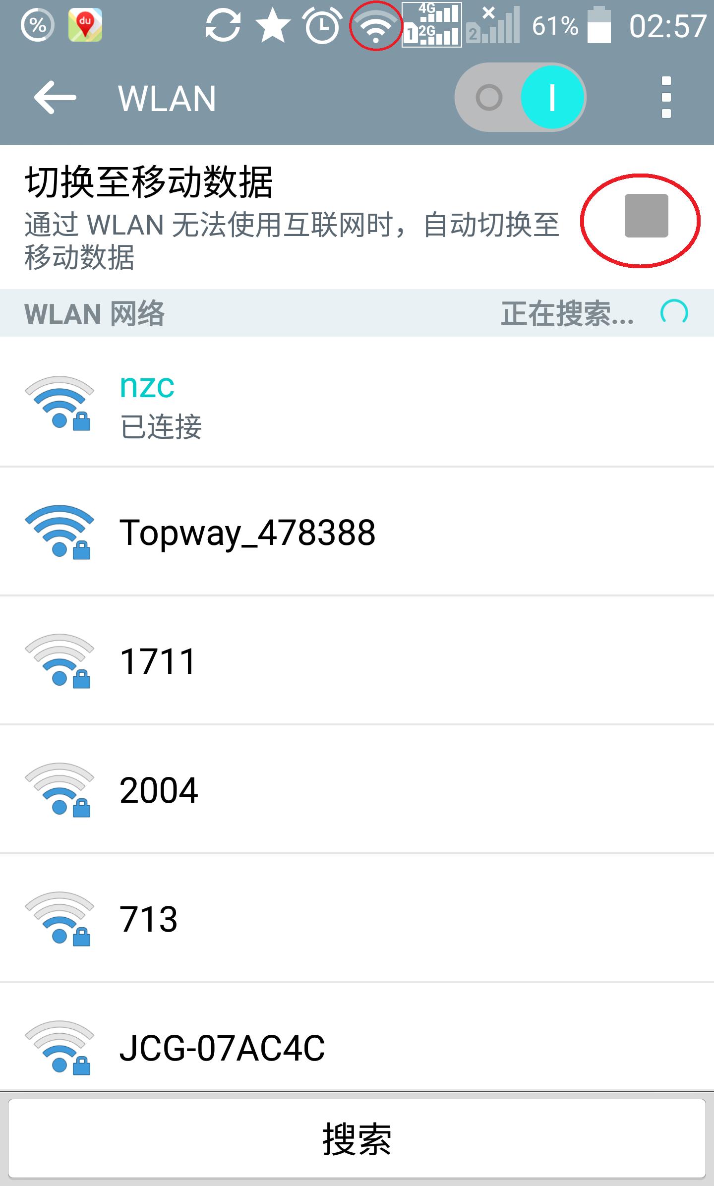 安卓5.0信号/wifi感叹号怎么办