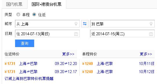 上海到巴黎机票价格