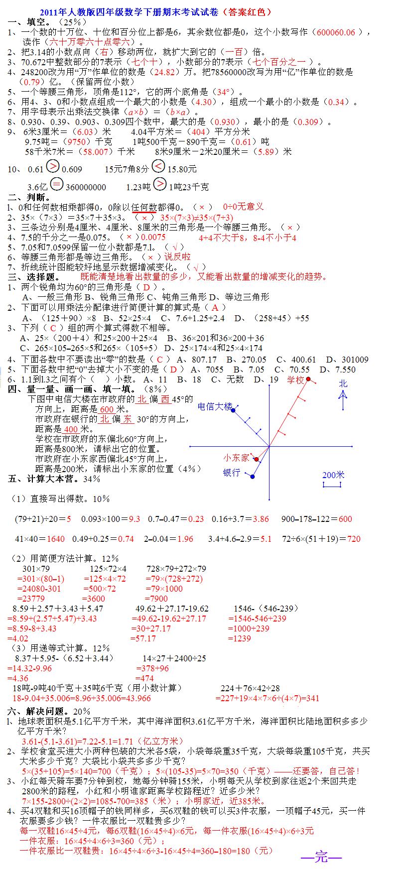 四年级奥数测试_人教版四年级数学下册期末 测试