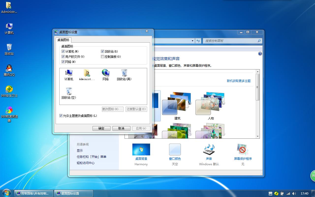 WIN7桌面图标下载了怎么应用图片