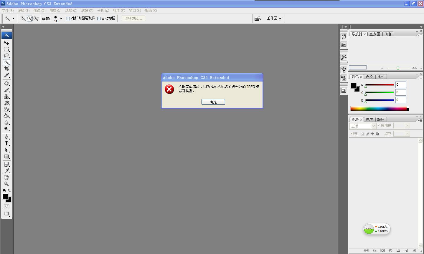 jpg图像保存后ps显示无效是怎么回事?图片